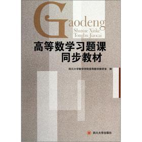 The higher mathematics Recitations synchronization textbook(Chinese Edition): SI CHUAN DA XUE SHU ...