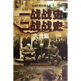 World War I war history of World War II War History Collection(Chinese Edition): YING YI EN WEI SI ...