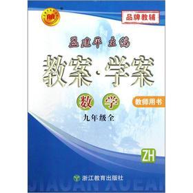 Meng Jianping Series lesson plans. learning plan: Mathematics (Grade 9 full) (teaching books) (EN)(...