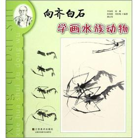 Learn to Qi Baishi painting: aquatic animals(Chinese: LI JIA TAO