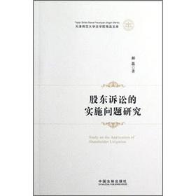 Tianjin Normal University. School of Law. boutique library: implementation issues of shareholder ...