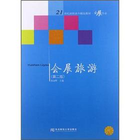 21 centuries high quality textbooks Exhibition Professional: SHEN JIN HUI