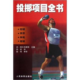 The throwing events Britannica: Shot and Discus: MEI JIE XI