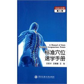 The standard acupoint Quick manual(Chinese Edition): WANG HONG CAI