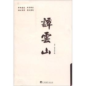 Tan Yunshan(Chinese Edition): TAN ZHONG YU LONG YU