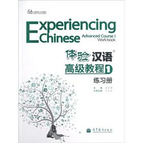 China the Hanban planning textbook Experiencing Chinese series of textbooks: Experiencing Chinese ...