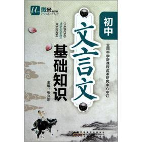 The micron to learn Code: junior high school classical basics(Chinese Edition): ZHANG XING DONG