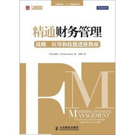Proficient in financial management: strategic. applications and skills Advanced Guide(Chinese ...