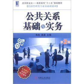 Higher Vocational gone professional Twelfth Five-Year Plan: ZHU QUAN GAO