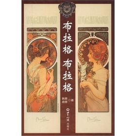 Prague. Prague(Chinese Edition): HAN KUI XU HUI