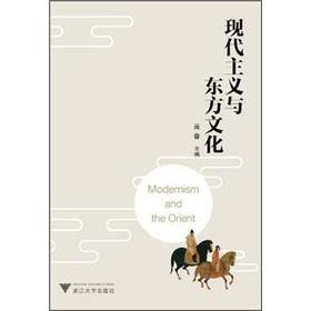 Modernism and Oriental culture(Chinese Edition): GAO FEN