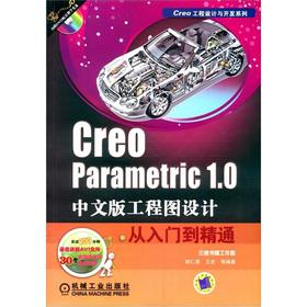 Creo Engineering Design and Development Series: 1.0 Chinese version of the Creo Parametric drawing ...