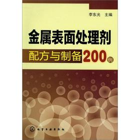 Metal surface treatment formulation and preparation of 200 cases(Chinese Edition): LI DONG GUANG
