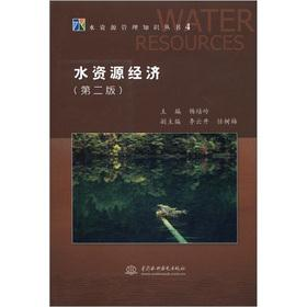 Water Resources Management Knowledge Series 4: Water Economy (2)(Chinese Edition): YANG PEI LING LI...