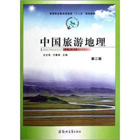 Vocational education travel category 12th Five-Year Plan textbooks: Chinese Tourism Geography (2nd ...
