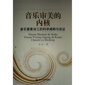 The music aesthetic kernel: music image processing Scientific Interpretation and Empirical(Chinese ...