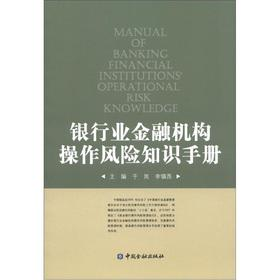 Banking financial institutions operating risk knowledge manual(Chinese Edition): YU LAN LI ZHEN XI