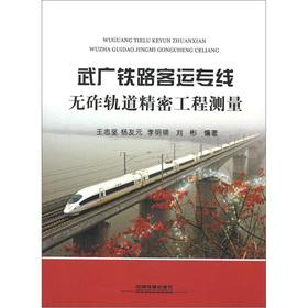 Wuhan-Guangzhou railway passenger dedicated line precision engineering: WANG ZHI JIAN