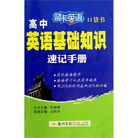 Blue Card English: pocketbook high school English basics shorthand manual (Spring 2013)(Chinese ...