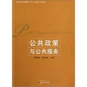Public Policy and Public Service(Chinese Edition): GU LI MEI