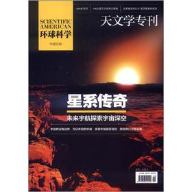 Global Science: Astronomy special issue(Chinese Edition): CHEN ZONG ZHOU