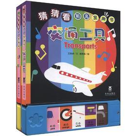 Guess shaped hole talking book (set 2)(Chinese Edition): BEN SHE.YI MING