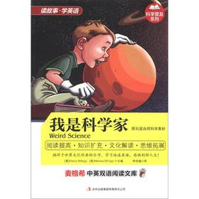 Maige Xi bilingual reading library popular science series: scientists(Chinese Edition): MEI BI LIN ...