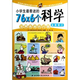 76 6 pupils most fascinated by science: around the world (phonetic version) (New Revised)(Chinese ...