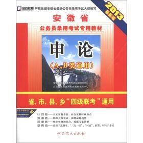 Kai Zheng education Anhui Province. the civil service recruitment examination textbooks: Shen (2013...