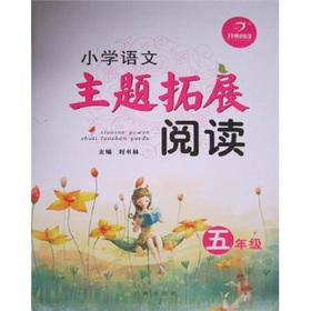 Primary language theme Further Reading (Grade 5)(Chinese Edition): BEN SHE.YI MING