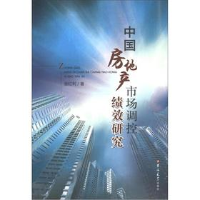 Performance Study of China's real estate market regulation(Chinese Edition): ZHANG HONG LI