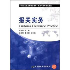 Customs and international freight professional 21 centuries high quality textbook: Customs Practice...