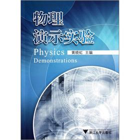 Physics demonstration experiment(Chinese Edition): HUANG XIAO HONG