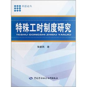 Special working hour system research(Chinese Edition): ZHANG XIN MIN
