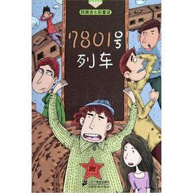 Yuanjie colorful fairy tale: 7801 train(Chinese Edition): ZHENG YUAN JIE