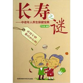 The mystery of longevity: health care of the elderly Collection(Chinese Edition): YAN YUN HAI