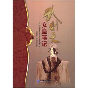 Wu Zetian Queen notes(Chinese Edition): ZHANG LU YUAN ZHAO XIAO YA