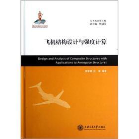 Aircraft structural design and strength calculation(Chinese Edition): HUANG JI CHI WANG HAI GU SONG...