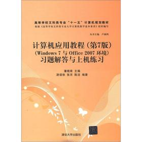 Computer application tutorials (7th Edition) (Windows7 and: YOU YU QIU