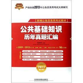 The Public basics years Zhenti compilation (2013 October) Redskins(Chinese Edition): BEN SHE.YI MING