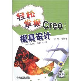 Creo Chinese version easily master mold design (with a DVD-ROM CD-ROM)(Chinese Edition): LIU CHANG ...