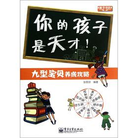 Nine the baby develop Raiders: Your child is a genius! (Color)(Chinese Edition): ZHANG LI QIONG