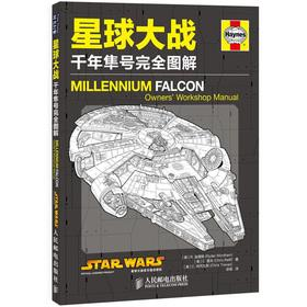 Star Wars: Millennium Falcon fully graphical(Chinese Edition): MEI R. WEN