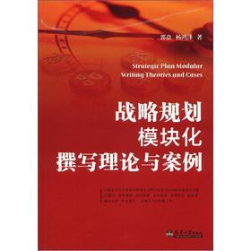 Strategic Planning modular writing theory and case(Chinese Edition): GUO YAN YANG HONG ZE