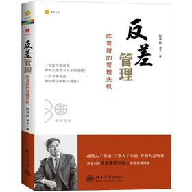 Contrast management: Chen Yuxin management secret(Chinese Edition): CHEN YU XIN