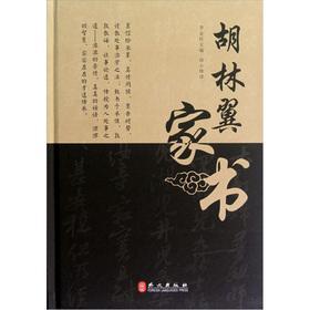 Hu Linyi Letter(Chinese Edition): LI JIN WANG