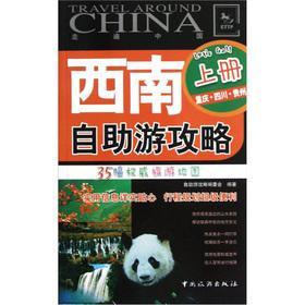 Southwest Walks the Raiders (Vol.1)(Chinese Edition): ZI ZHU YOU GONG LVE BIAN WEI HUI
