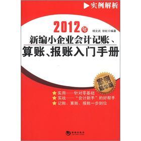 2012 New small business accounting bookkeeping. accounts.: YANG WEN WU