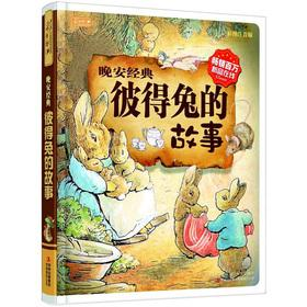 Color Bookstore Goodnight classic: the story of: BEN SHE.YI MING