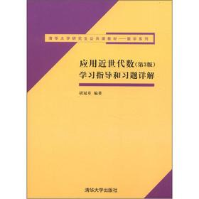 Study guides and exercises Xiangjie: Abstract Algebra: BEN SHE.YI MING